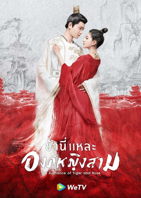 ดูซีรีส์ The Romance of Tiger and Rose