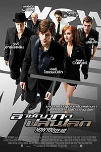 Now You See Me 1